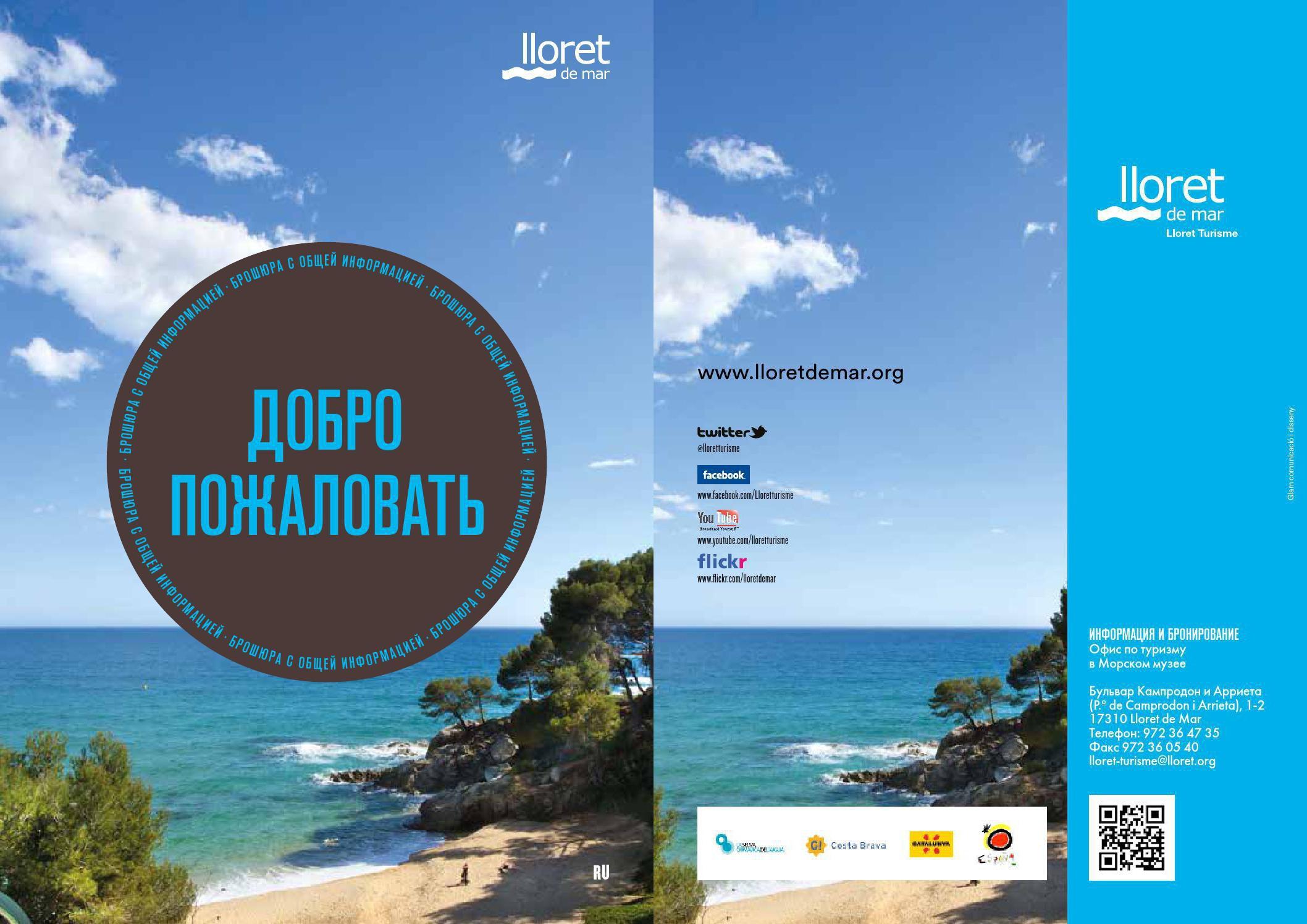 Добро пожаловать в Lloret de Mar