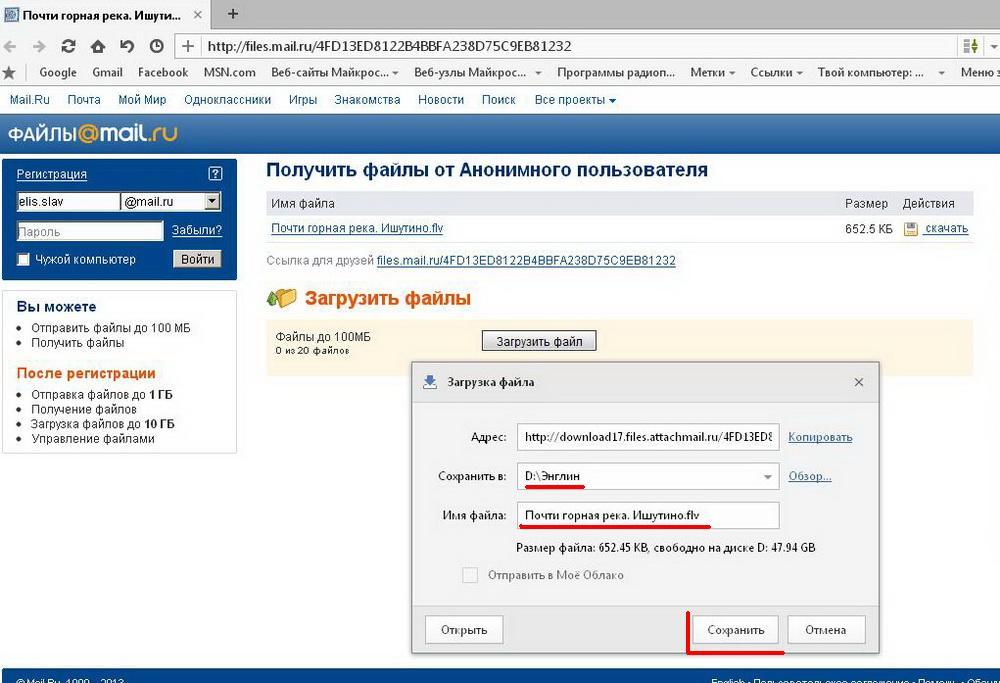 Mail ru загрузить файлы