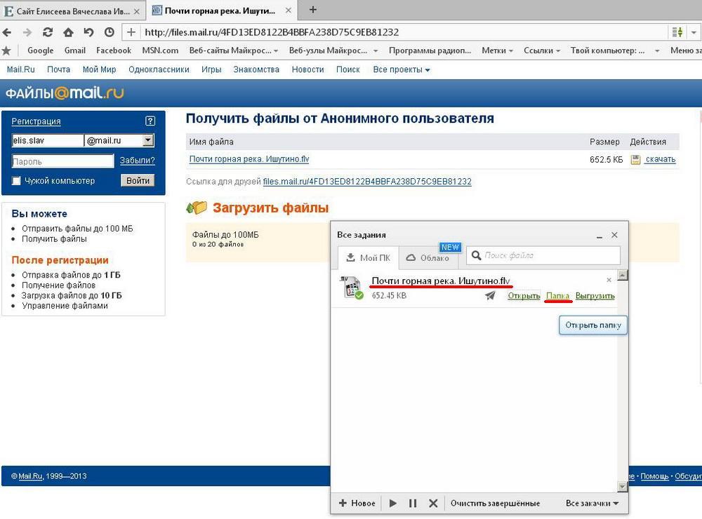 Как на сайте ucoz сделать ссылку на скачивание файла как сделать готовый сайт html