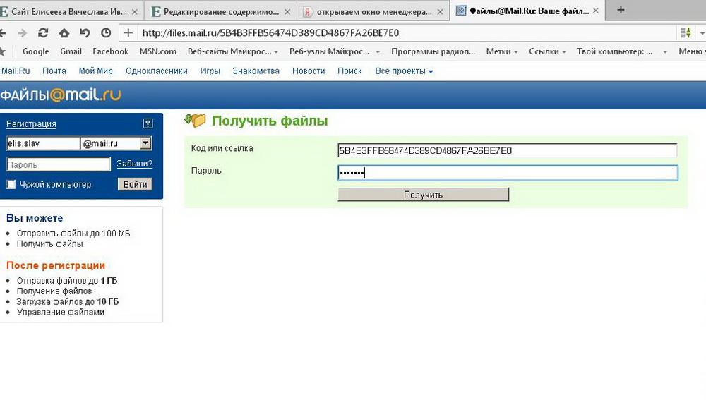 Скачать файл с форума без регистрации