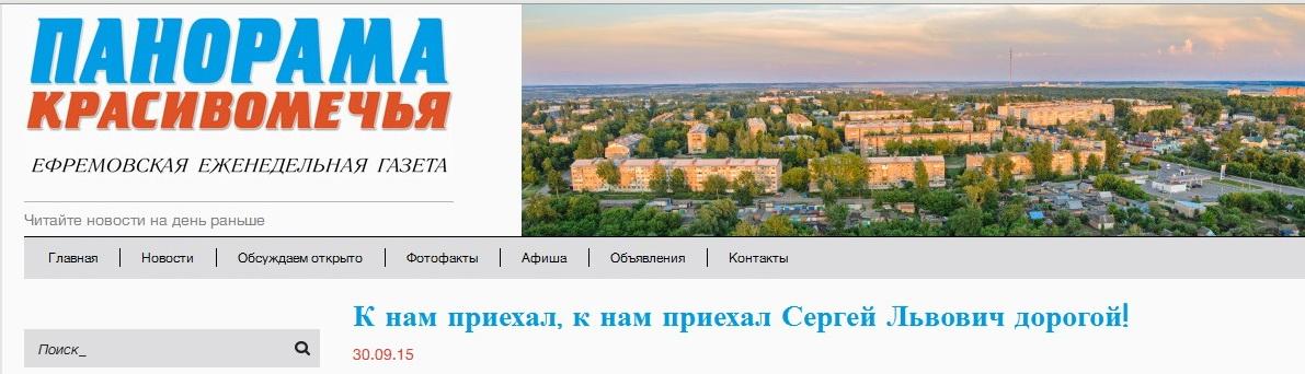 К нам приехал, к нам приехал Сергей Львович дорогой!